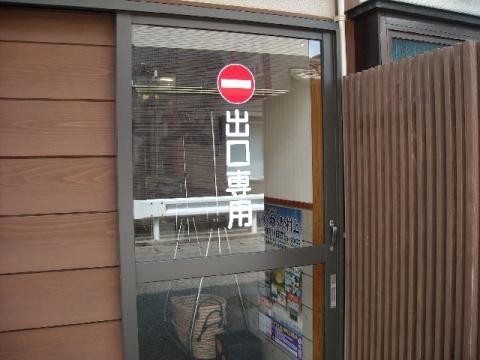 小太喜屋・H26・7 出口
