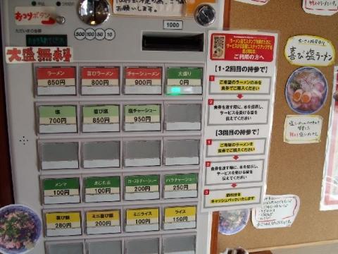小太喜屋・H26・7 メニュー1