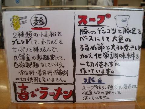 小太喜屋・H26・7 メニュー2
