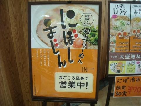 にぼしまじん・H26・7 店2