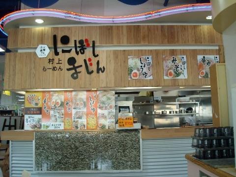 にぼしまじん・H26・7 店1