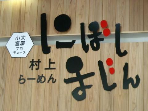 にぼしまじん・H26・7 店3