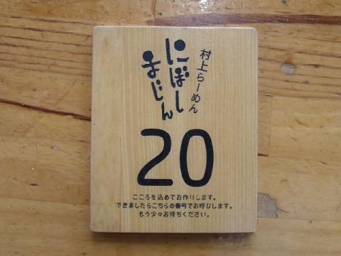 にぼしまじん・H26・7 番号札