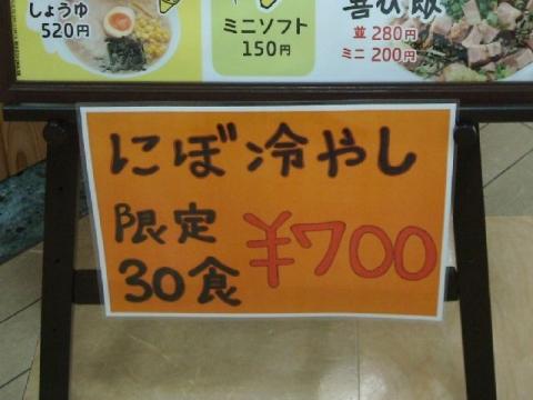 にぼしまじん・H26・7 メニュー2