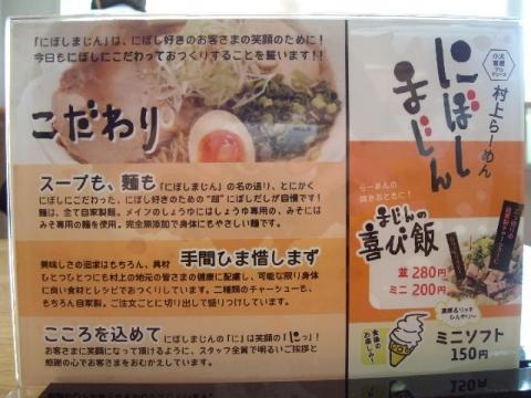 にぼしまじん・H26・7 メニュー3