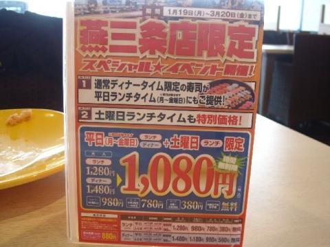 神戸クックワールド燕三条店・H27・1 お知らせ3