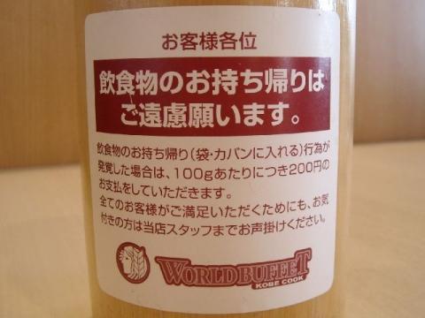神戸クックワールド燕三条店・H27・1 お知らせ2