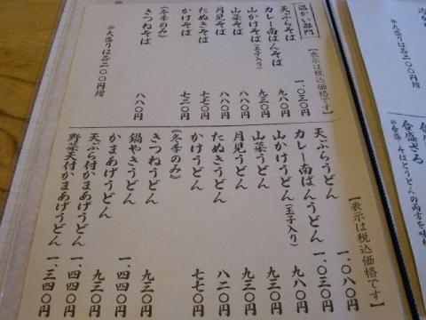 薬師そば・H24・5 メニュー3