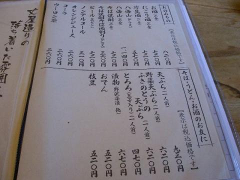薬師そば・H24・5 メニュー4