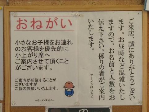 ほうとく春日山本店・H26・9 メニュー9