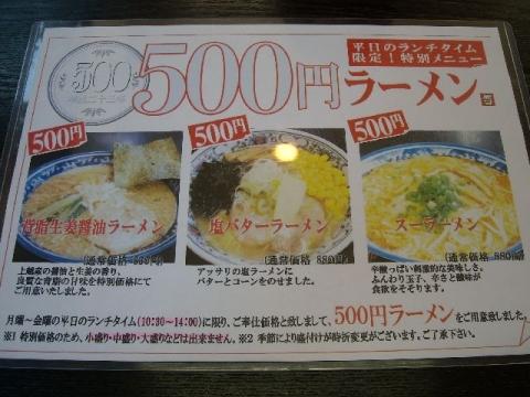 ほうとく春日山本店・H26・9 メニュー7