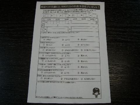 ほうとく春日山本店・H26・10 アンケート用紙