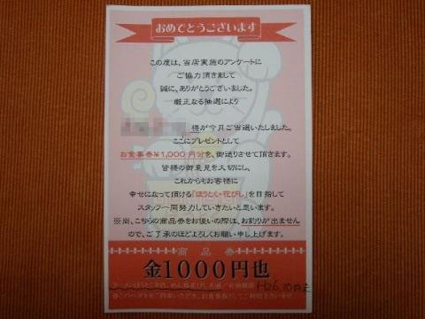 ほうとく春日山本店・H26・10 食事券