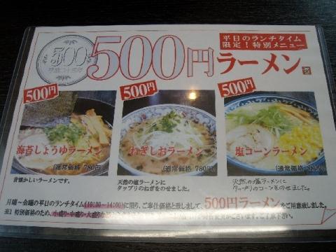 ほうとく春日山本店・H26・10 メニュー2