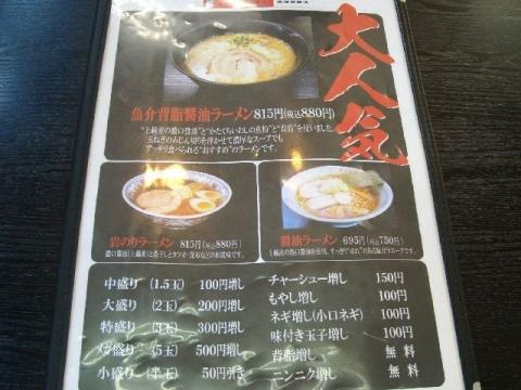 ほうとく春日山本店・H26・9 メニュー1