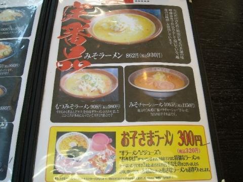 ほうとく春日山本店・H26・9 メニュー3
