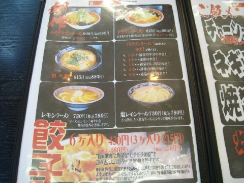 ほうとく春日山本店・H26・9 メニュー4