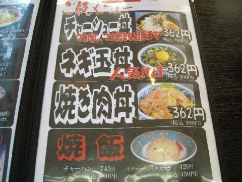 ほうとく春日山本店・H26・9 メニュー5