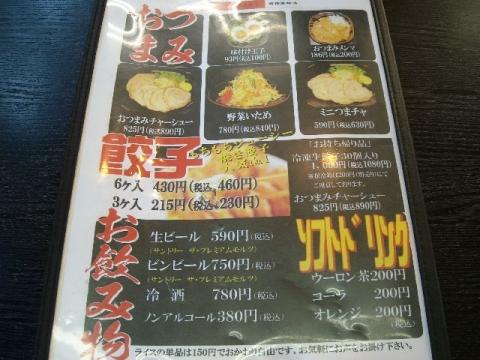 ほうとく春日山本店・H26・9 メニュー6