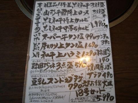 ソウル18号 H26・5 メニュー5