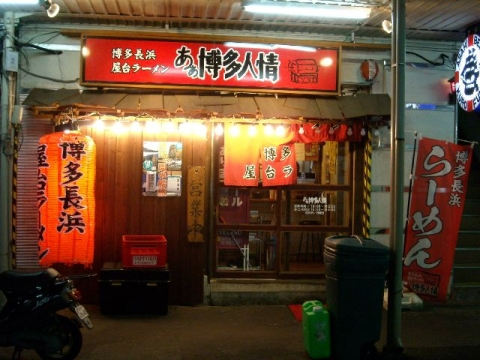あぁ博多人情・H25・8 店