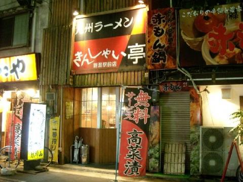 きんしゃい亭 新潟駅前店・H26・5 店