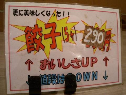 きんしゃい亭 新潟駅前店・H26・5 メニュー3