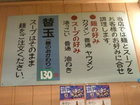 きんしゃい亭 新潟駅前店・H26・5 メニュー4