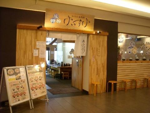 五代目けいすけ・H26・6 店