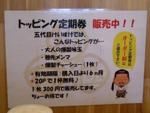 五代目けいすけ・H26・6 メニュー10