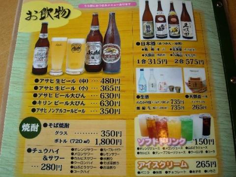 田畑屋・H26・6 メニュー9