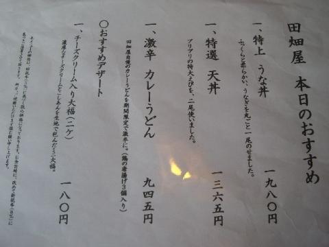 田畑屋・H26・6 メニュー12