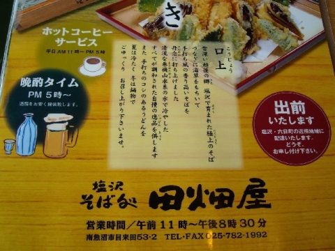 田畑屋・H26・6 メニュー13