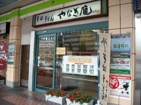 やなぎ庵・H26・6 店1