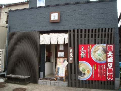 一晃亭・H26・11 店