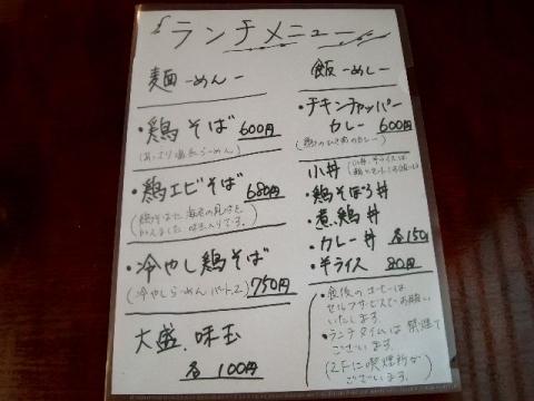 つか乃間・H26・7 メニュー2
