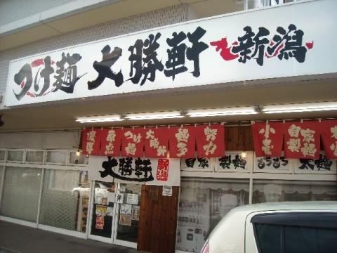 大勝軒新潟・H26・8 店