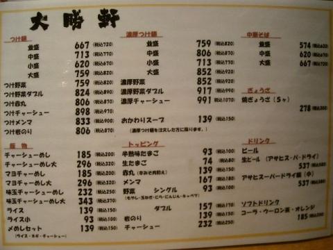 大勝軒新潟・H26・8 メニュー1