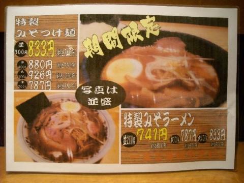 大勝軒新潟・H26・8 メニュー3