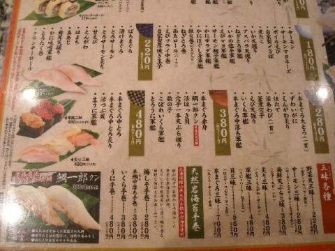 函太郎・H26・8 メニュー2