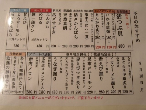 函太郎・H26・8 メニュー3