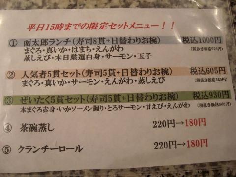 函太郎・H26・8 メニュー4
