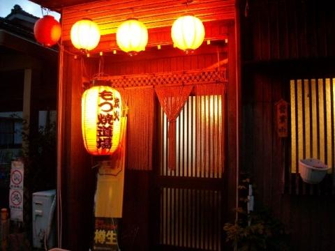 もつ焼道場・H26・8 店