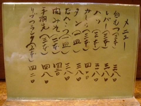 もつ焼道場・H26・8 メニュー1