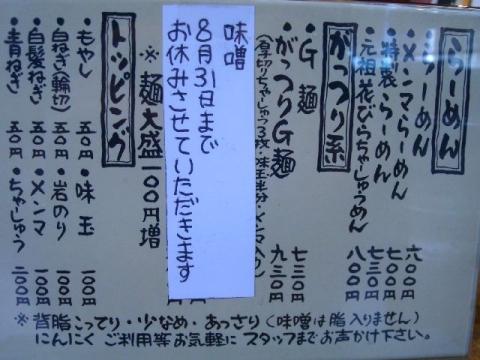 万人家・H26・8 メニュー1