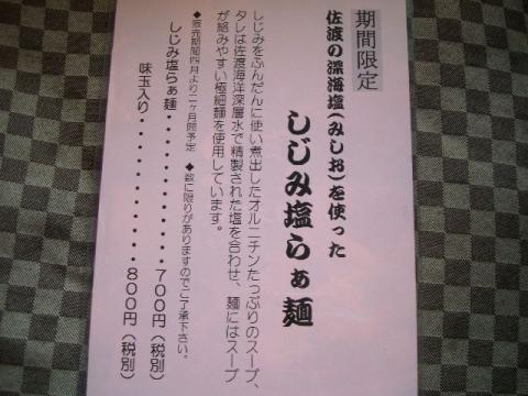来味・H27・5 メニュー6