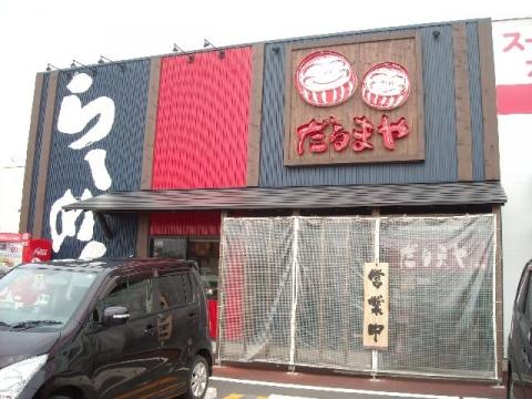 だるまや亀貝店・H26・8 店