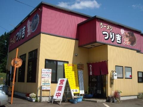 つり吉・H26・8 店