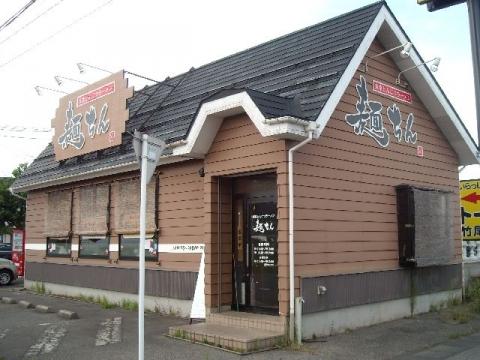 麺ちん・H26・9 店