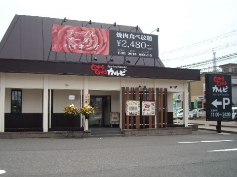 じゅうじゅうカルビ新潟三条店・H27・6 店